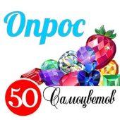 Защищено: Опрос от Дианы Савицкой, награда 50 самоцветов!